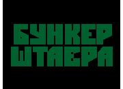 Бункер Штаєра